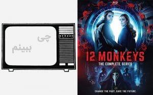 بهترین سریال سفر در زمان (معرفی 12 monkeys)