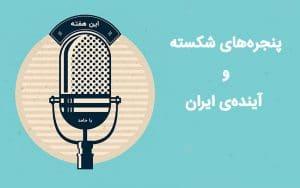 تئوری پنجرهی شکسته و آیندهی ایران