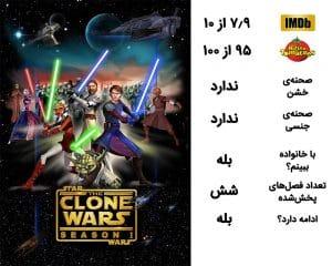 معرفی سریال کارتونی Star Wars Clone Wars