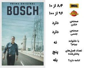 معرفی سریال Bosch