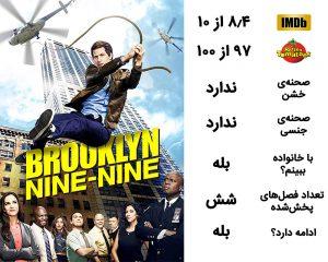 معرفی سریال Brooklyn Nine-Nine