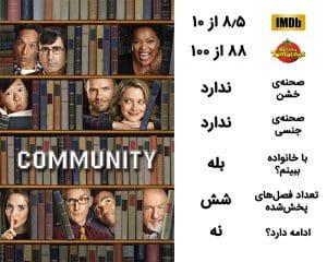 معرفی سریال Community
