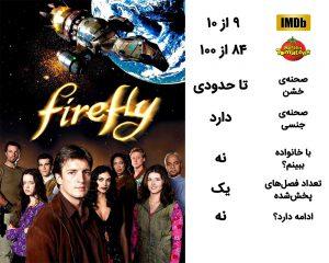 معرفی سریال Firefly
