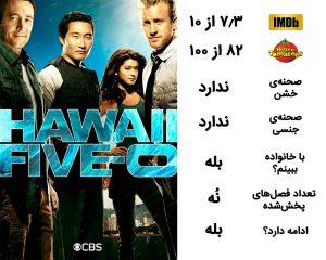 معرفی سریال Hawaii Five-0
