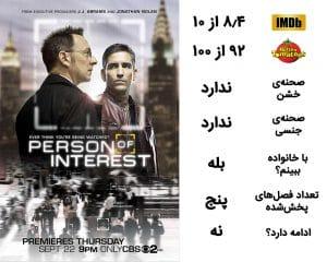 معرفی سریال Person of Interest