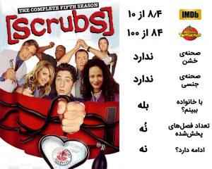 معرفی سریال Scrubs