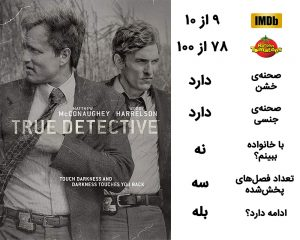 معرفی سریال True Detective