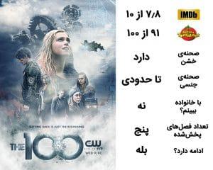 معرفی سریال the 100
