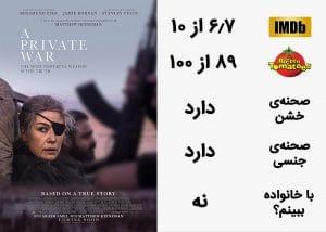 معرفی فیلم یک نبرد شخصی (A Private War)
