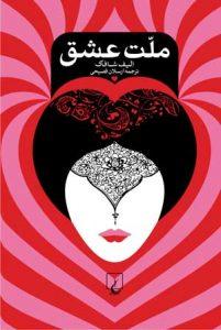معرفی کتاب ملت عشق نوشتهی الیف شافاک