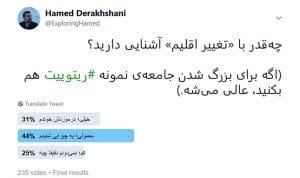 نظرسنجی توییتری درمورد تغییر اقلیم