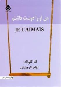 معرفی کتاب من او را دوست داشتم نوشتهی آنا گاوالدا