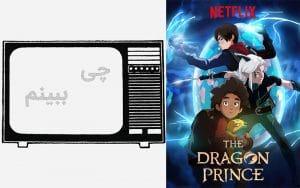 یه سریال کارتونی بینقص (معرفی Dragon Prince)