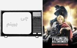 یه گزینهی خوب برای شروع انیمه دیدن (معرفی Fullmetal Alchemist Brotherhood)