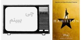 یک تئاتر-فیلم موزیکال - معرفی Hamilton
