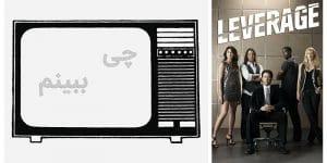 یک سریال معمولی ولی حالخوبکن - معرفی Leverage