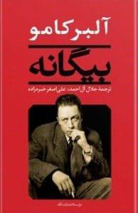 معرفی کتاب بیگانه نوشتهی آلبر کامو
